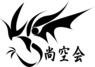 日本空手道 尚空会